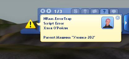 Nraas Error Trap - Sims 3 окно сообщений